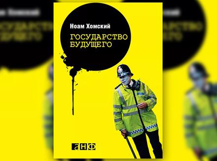«Государство будущего» Н. Хомский