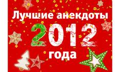 лучшие анекдоты 2012