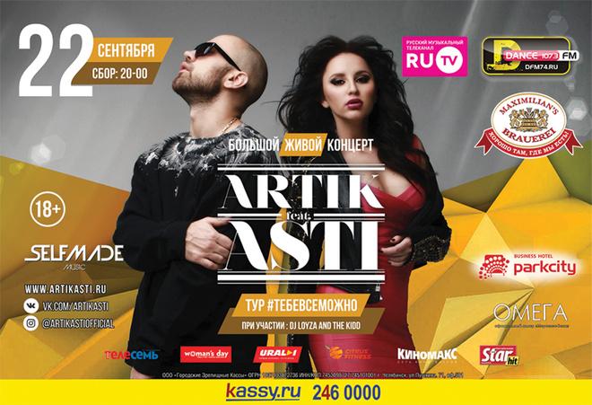 Концерт группы Artik & Asti