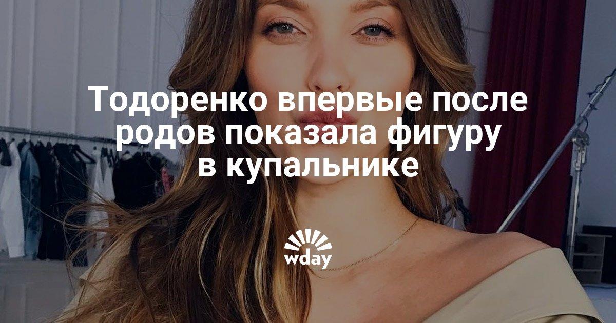 Тодоренко впервые после родов показала фигуру в купальнике