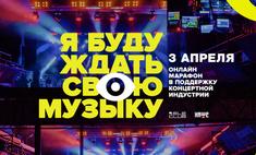 россии стартует онлайновый фестиваль поддержку оставшихся дел музыкантов