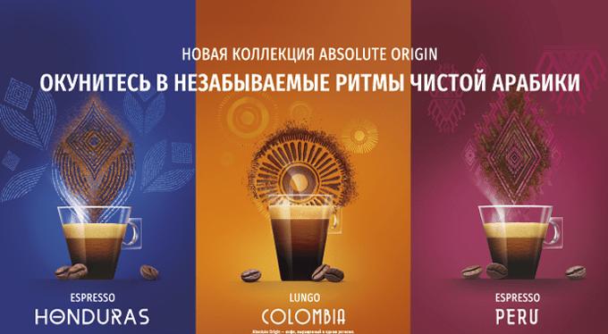 Новая премиальная кофейная коллекция от NESCAFÉ Dolce Gusto