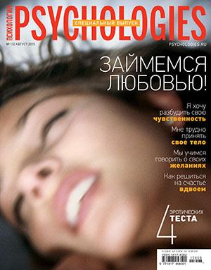 Psychologies специальный выпуск о сексе