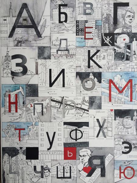 Тюмень в буквах и история азбуки на выставке в Тюмени