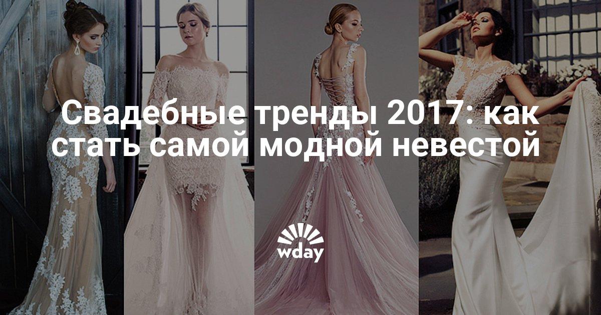 Фото свадебных платьев 2017-2018 лето
