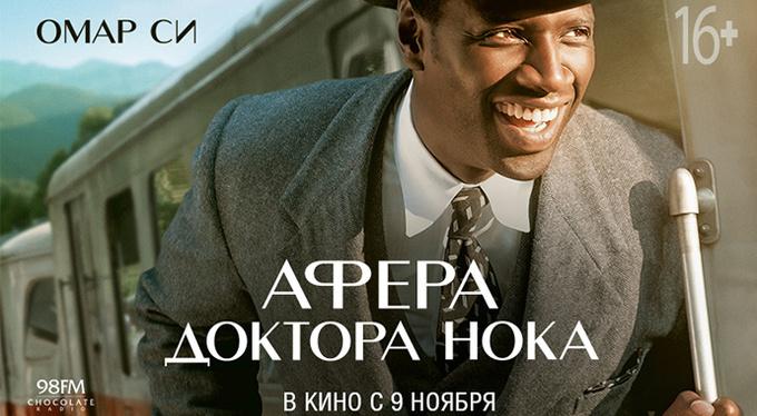 MEGOGO Distribution представляет авантюрную комедию «Афера доктора Нока»