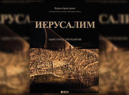 К. Армстронг «Иерусалим. Один город, три религии»