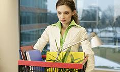 Сокращения на работе: как получить выгоду