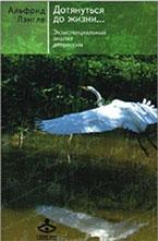 А. Лэнгле «Дотянуться до жизни… Экзистенциальный анализ депрессии»