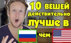вещей россии америке мнению американцев