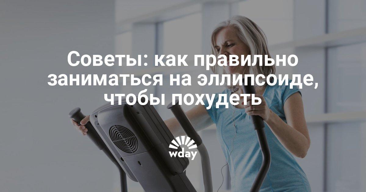 b186812d9ac3 Как правильно заниматься на эллипсоиде, чтобы похудеть и можно ли каждый  день - Woman s Day