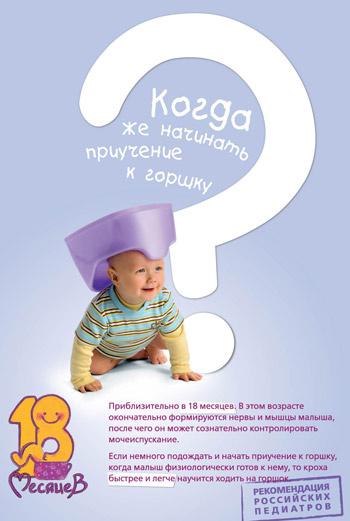 Педиатры рекомендуют начинать приучение к горшку в возрасте около 18 месяцев.