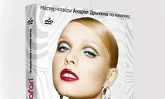 Уроки макияжа от культового визажиста