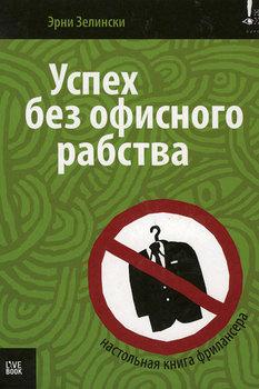 Эрни Зелински «Успех без офисного рабства» (Гаятри, 2007)