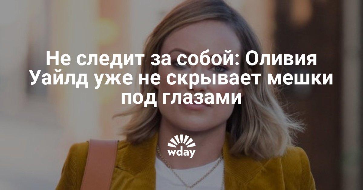 Не следит за собой: Оливия Уайлд уже не скрывает мешки под глазами