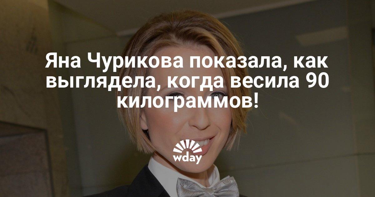 Яна Чурикова показала, как выглядела, когда весила 90 кг