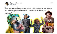 В Рунете обсуждают встречи с незнакомцами, запомнившиеся на всю жизнь