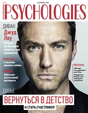 Журнал Psychologies номер 162