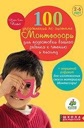 «100 упражнений по системе Монтессори для подготовки ребенка к чтению и письму»