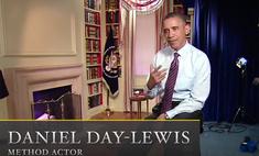 Барак Обама спародировал звезду фильма «Линкольн»