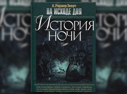 А. Роджер Экерч «На исходе дня: История ночи»