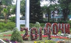 В Сочи запустили олимпийские часы