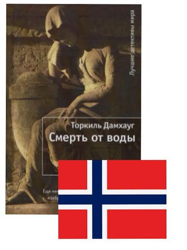 Обложка книги «Смерть от воды»