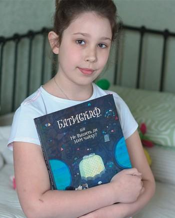 Марьяна, 8 лет, выбрала детский альманах «Батискаф, или Не выпить ли нам чайку?» Выпуск второй