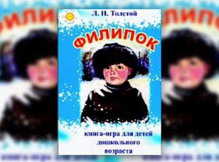 Лев Толстой «Филиппок»