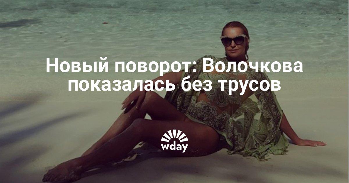 Фото женщин без трусов на отдыхе — photo 1