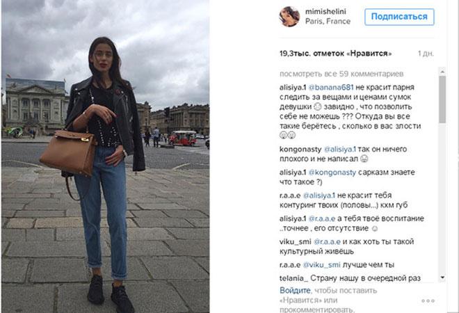 Миранда Шелия с сумкой