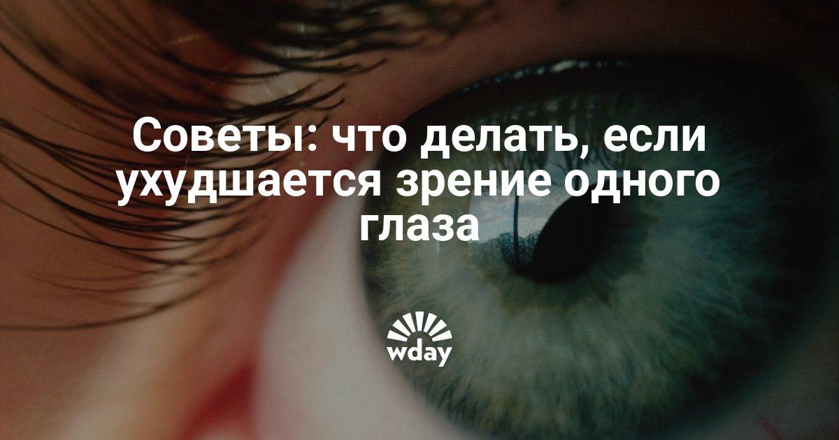 Зрение острота все о глазах