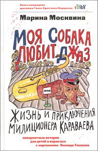 Марина Москвина «Моя собака любит джаз»