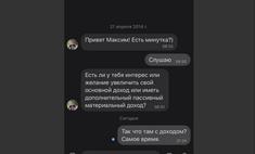 сети делятся ответами отправленными сообщения полученные