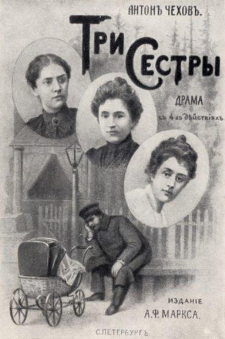 Антон Чехов, Три сестры