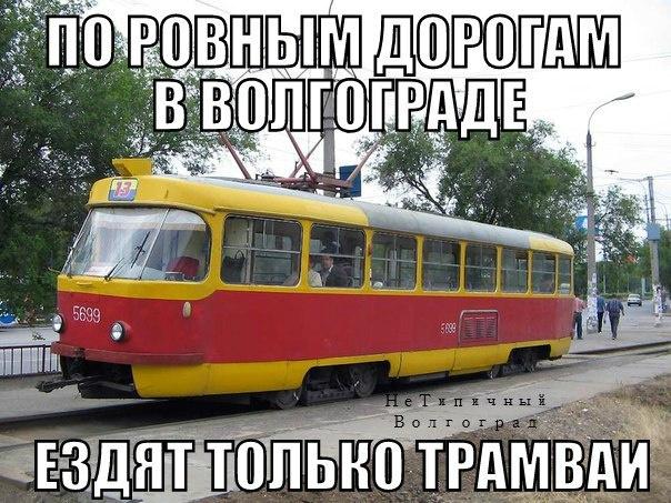 мемы про волгоград дороги