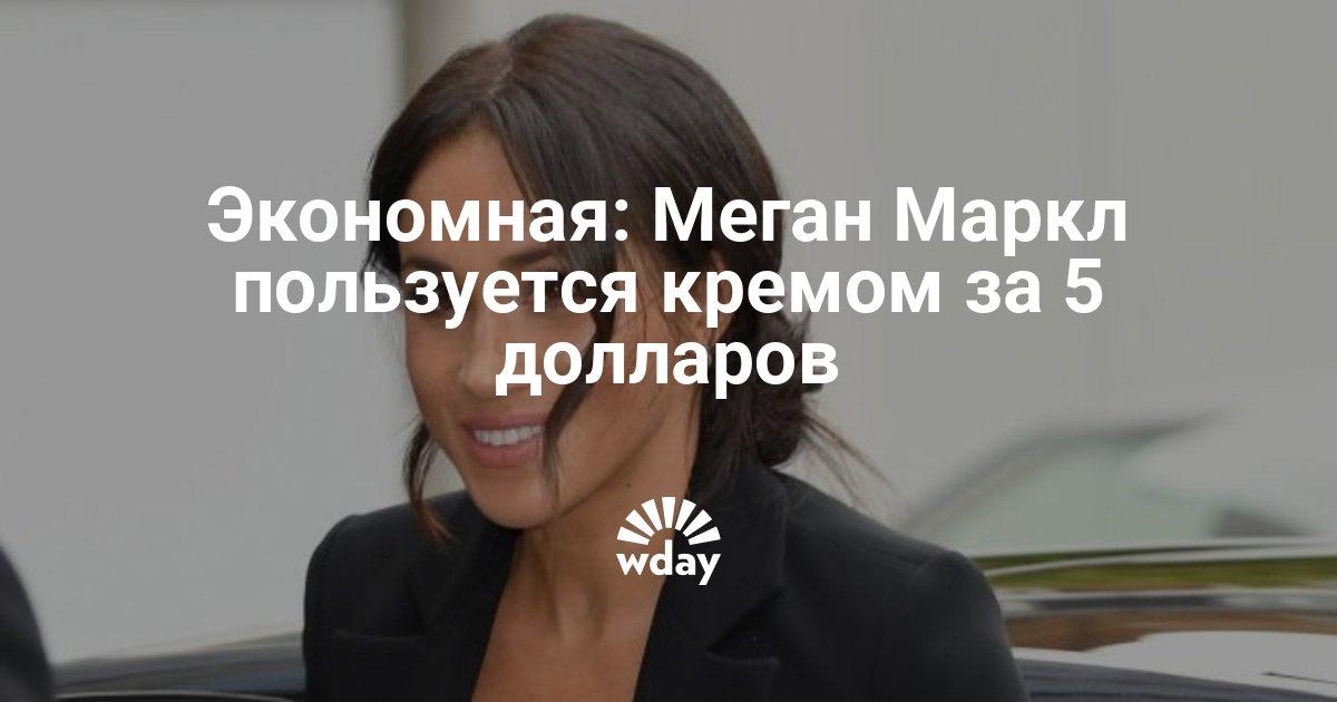 Экономная: Меган Маркл пользуется кремом за 5 долларов