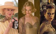 Идеальна: 10 самых роскошных образов Николь Кидман в кино