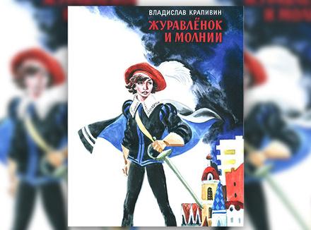 Владислав Крапивин «Журавленок и молнии»