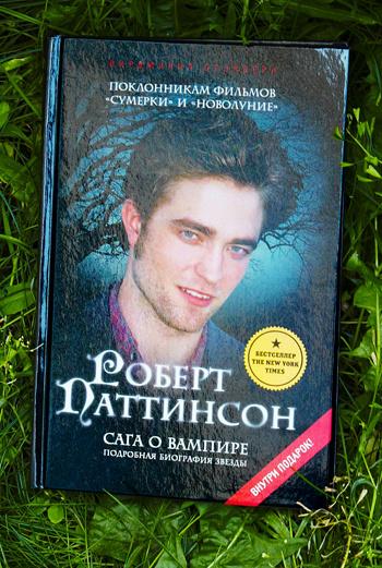 Первая биография Роберта Паттинсона, написанная левой рукой.