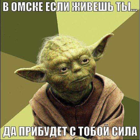 Омск самые смешные демотиваторы