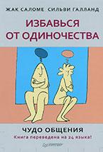 3 причины прочитать «Избавься от одиночества. Чудо общения» Жак Саломе в соавторстве с Сильви Галланд