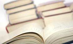На выставке «Книги России» вручат антипремию «Абзац»