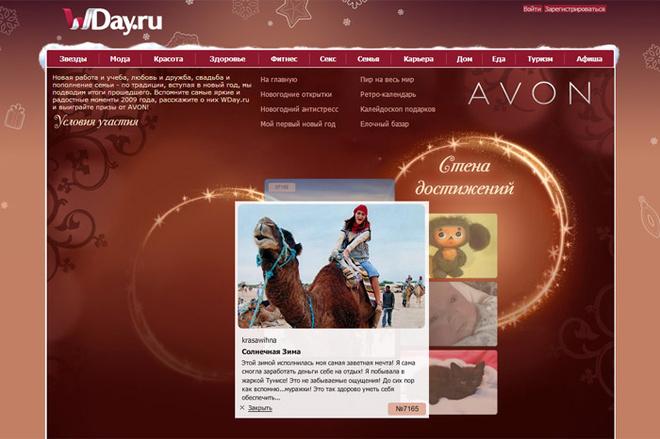 Новая работа и учеба, любовь и дружба, свадьба и пополнение семьи – вспомните самые яркие и радостные моменты 2009 года и расскажите о них WDay.ru.