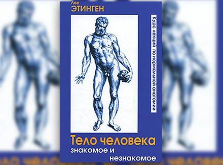 Л. Этинген «Тело человека знакомое и незнакомое. Курс лекций по нормальной анатомии»