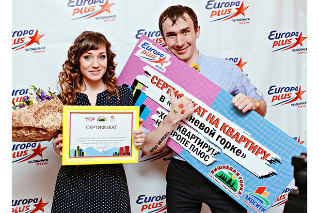 Радио Европа Плюс вручил ключи от квартиры молодым челябинцам