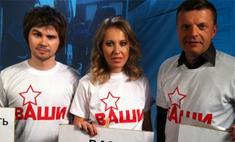 Ксения Собчак: «ВВП не мой крестный!»
