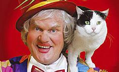 Юрий Куклачев и его кошки в Чебоксарах. Выиграй билет!