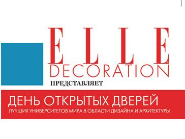 Elle Decoration приглашает своих читателей на семинары.