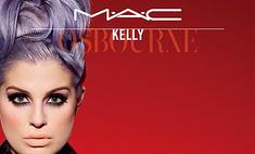 Келли и Шэрон Осборн представили новую колекцию для MAC